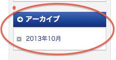 スクリーンショット 2013-10-22 20.38.09